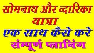Somnath-Dwarka-Gujarat tour complete day wise planning