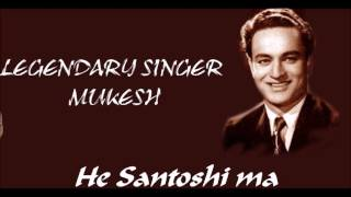 He Santoshi ma Sung by The Mighty Mukesh - YouTube