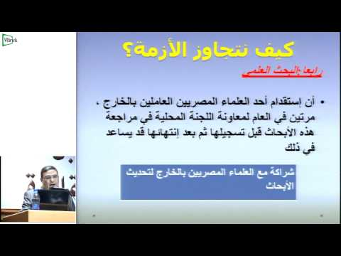 Prof. Amr Ahmed El Kasheif Cairo University Presidential Election Part 1