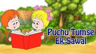 Puchu Tumse Ek Sawal | Hindi Nursery Rhymes   - YouTube