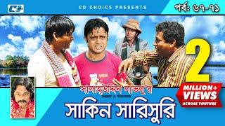 Shakin Sharishuri   Episode 67- 71   Bangla Comedy Natok   Mosharaf Karim   Chanchal