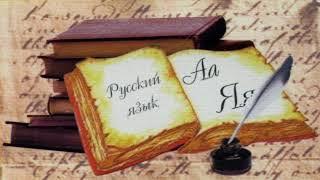 Русский язык (рассказывает филолог Владимир Аннушкин)