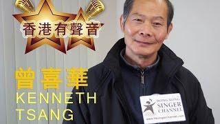 第8集 - 曾喜華 Kenneth Tsang【圓夢,永不會遲】