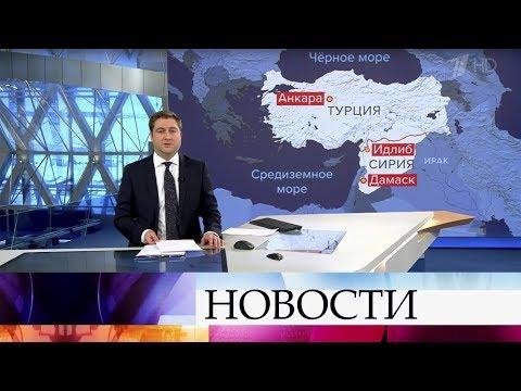 Выпуск новостей в 09:00 от 12.02.2020 видео