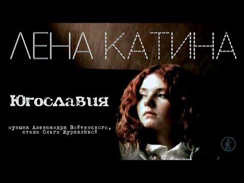 Югославия - ЛЕНА КАТИНА/Как играть на гитаре? Аккорды, ноты, табулатуры
