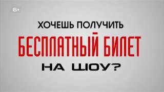 НЕДЕТСКИЙ ГОЛОС РОЗЫГРЫШ БИЛЕТОВ