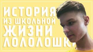MrLololoshka | ИСТОРИЯ ИЗ ШКОЛЬНОЙ ЖИЗНИ