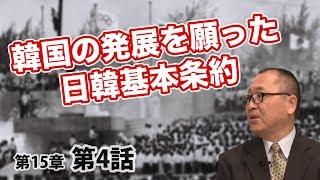 第15章 第04話 韓国の発展を願った日韓基本条約