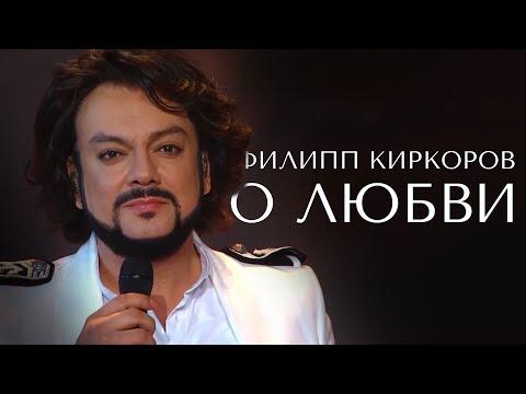 Филипп Киркоров - О любви Новая волна 2016