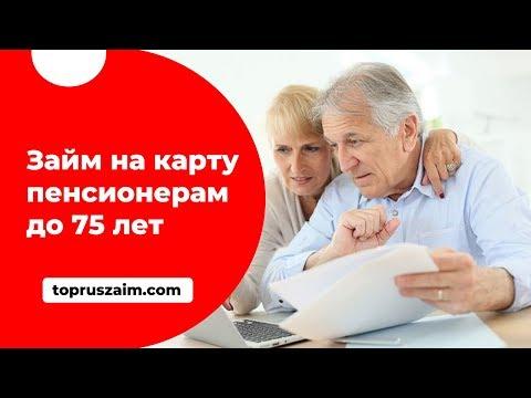 Микрозайм пенсионерам до 75 лет на карту онлайн