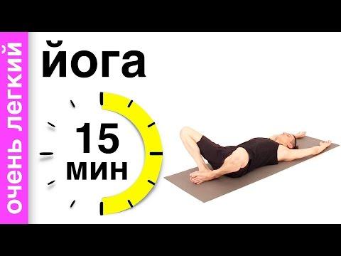 Йога за 15 минут.  Йога для начинающих