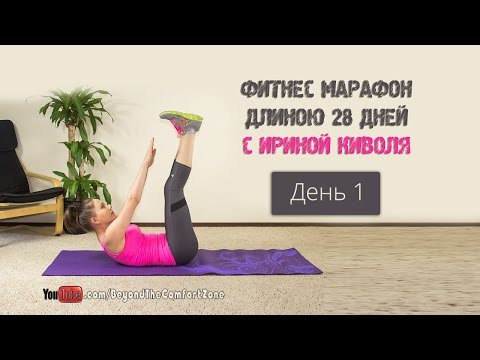 Все буде добре выпуск 708 упражнения для похудения