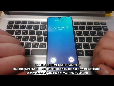 FRP любой Samsung (пример A50) - сброс гугл аккаунта - последний патч безопасности - (без сим, ПК)