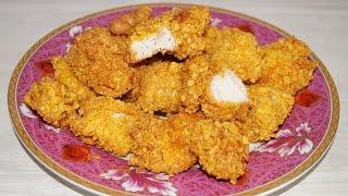 Куриная грудка в панировке из кукурузных хлопьев.Куриные наггетсы по-домашнему