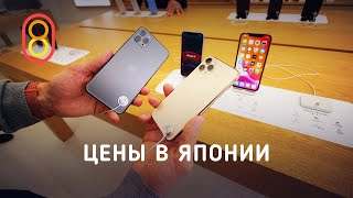 iPhone 11 Pro в Японии — ОЧЕНЬ дешево