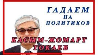 КАСЫМ ЖОМАРТ ТОКАЕВ