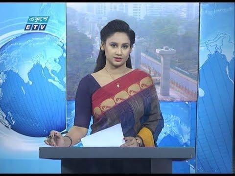 09 AM News সকাল ০৯ টার সংবাদ 20 January 2020 | ETV News