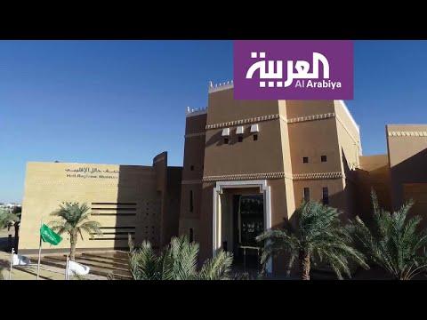 العرب اليوم - حائل تروي التاريخ بمتحف إقليمي على مساحة عشرين ألف متر مربع