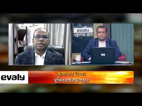 একুশের রাত || 23 January 2021 || ETV Talk Show