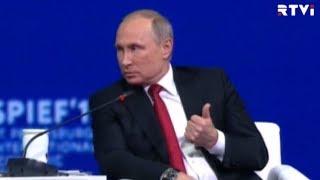 «Вольно!»: главное из выступления Путина на форуме в Петербурге