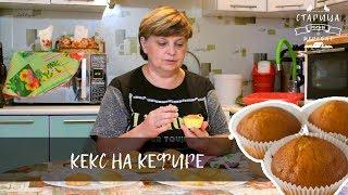Кекс на кефире Простой рецепт Галины Инешиной | Выпечка быстро и вкусно