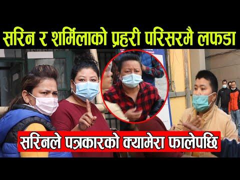 सरिनले पत्रकारको क्यामेरा फालेपछि पुण्यको आक्रोश सरिन र शर्मिलाको प्रहरी परिसरमै लफडा Punya Gautam