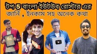 Top Five Bangla Roasting Youtuber|New Bengali Funn