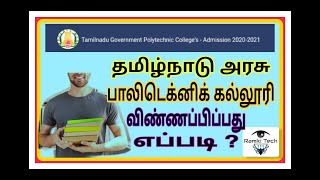 How To Apply Tamilnadu Government Polytechnic College  Online Admission 2020- 21 | TNGPTC | | RTT |