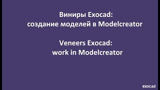 Виниры Exocad:5)Создание моделей в Modelcreator / Veneers Exocad: 5)Working in Modelcreator