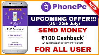 PhonePe Upcoming Bonanza Offer- Get ₹100 For All Users   PhonePe UPI Offer Update  Phonepe New Offer