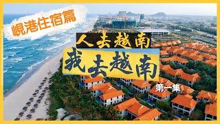 【人去越南我去越南】峴港住宿篇|登陸豪華別墅|私人沙灘耍廢