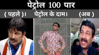Manoj Tiwari Petrol Price Hike Insult || 2014 - 2021 || Godi Media|| Being Honest || @The bulk