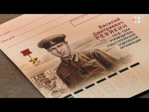 К 100-летию Василия Ревякина «Почта России» выпустила конверт и марку