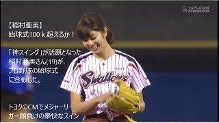 稲村亜美の始球式も凄いが、ダレノガレ明美の野球センスも凄い!