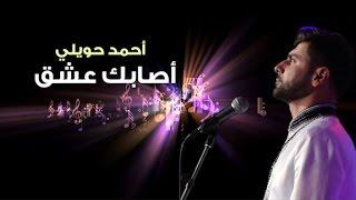 تحميل اغاني Asabaka Ishkun [ Official lyric video ] أصابك عشق كاملة مع الكلمات MP3