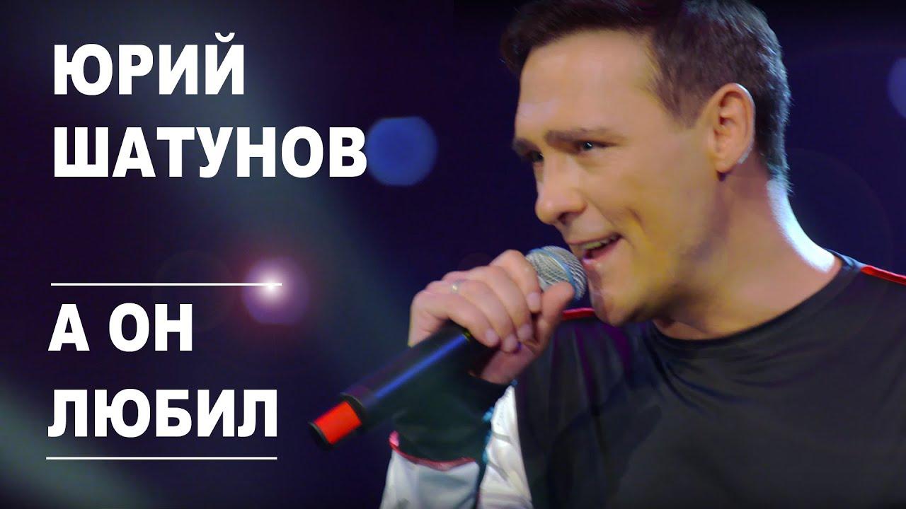 Юрий Шатунов — А он любил