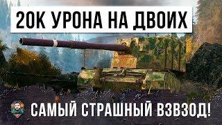 САМЫЙ ОПАСНЫЙ ВЗВОД СТАТИСТОВ-ПСИХОВ, 20К УРОНА НА ДВОИХ В WORLD OF TANKS!!!