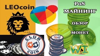 PoS МАЙНИНГ | Обзор монеток для майнинга