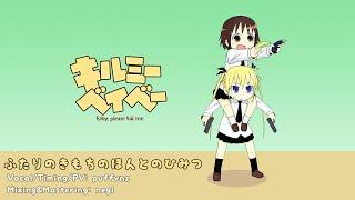 【puffynz】Futari no Kimochi no Honto no Himitsu (TV Size)「歌ってみた」