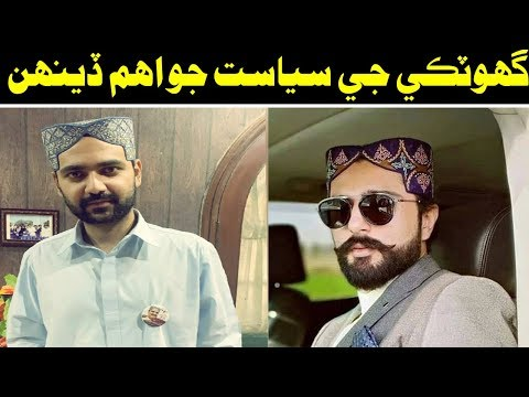 Hot Issues - Ghotki Election - 22 July 2019