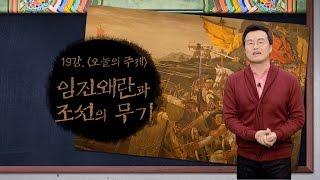 [최태성의 교과서에 나오는 우리 문화재] 19강 조선의 무기