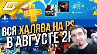 ВСЯ ХАЛЯВА от PlayStation в АВГУСТЕ 2018