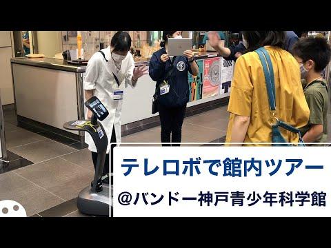 神戸青少年科学館