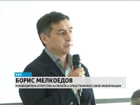 Руководитель Агентства печати РБ Борис Мелкоедов принял участие на Нефоруме блогеров