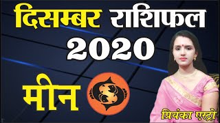 Meen Rashi – Pieces | Predictions for DECEMBER - 2020 Rashifal | Monthly Horoscope | Priyanka Astro - Download this Video in MP3, M4A, WEBM, MP4, 3GP