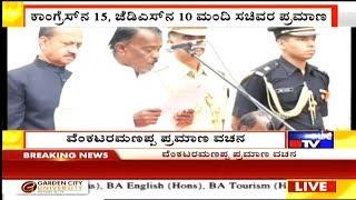 Venkataramanappa Takes Oath As Minister | ವೆಂಕಟರಮಣಪ್ಪ ಪ್ರಮಾಣ ವಚನ ಸ್ವೀಕಾರ