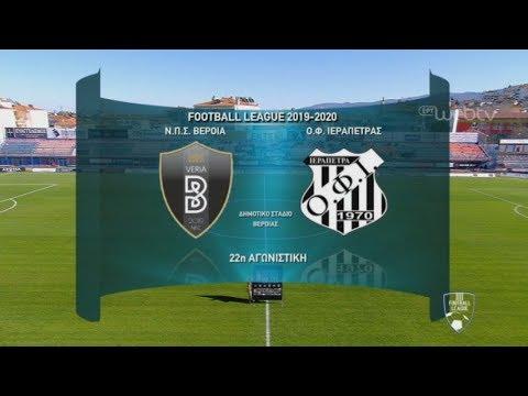 Football League: ΒΕΡΟΙΑ – ΙΕΡΑΠΕΤΡΑ | ΑΓΩΝΑΣ | 29/02/2020 | ΕΡΤ