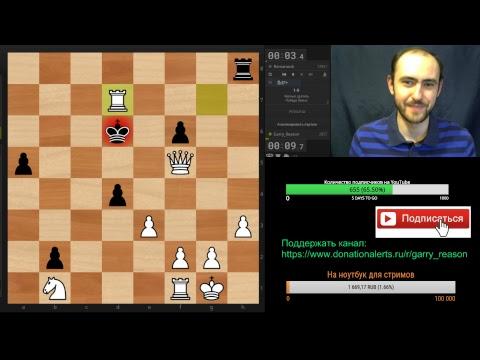 Шахматные истории. Необычный стрим на Lichess.org. Шахматы, блиц.
