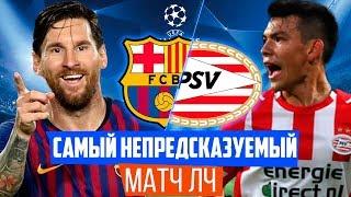 ПСВ - Барселона - будет жарко | Травмы лидеров и отсутствие замены | Лига Чемпионов