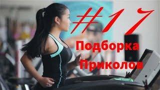 BEST CUBE#17 ПРИКОЛЫ С БЕГОВОЙ ДОРОЖКОЙ